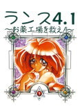 ランス4.1 〜お薬工場を救え!〜
